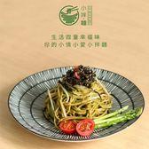 【小拌麵】麻醬抹茶細麵(3入/包) 現貨免排隊