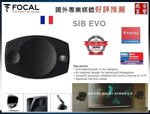 盛昱音響 #法國原裝 Focal Sib Evo 中置喇叭/可桌上/可壁掛 #有現貨