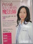 【書寶二手書T1/保健_KOB】內分泌是女人變美的魔法師_陳玫妃