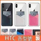 HTC U19e U12 life U12+ Desire12+ U11+ U11 EYEs 蛇紋口袋 透明軟殼 手機殼 插卡殼 訂製 DC