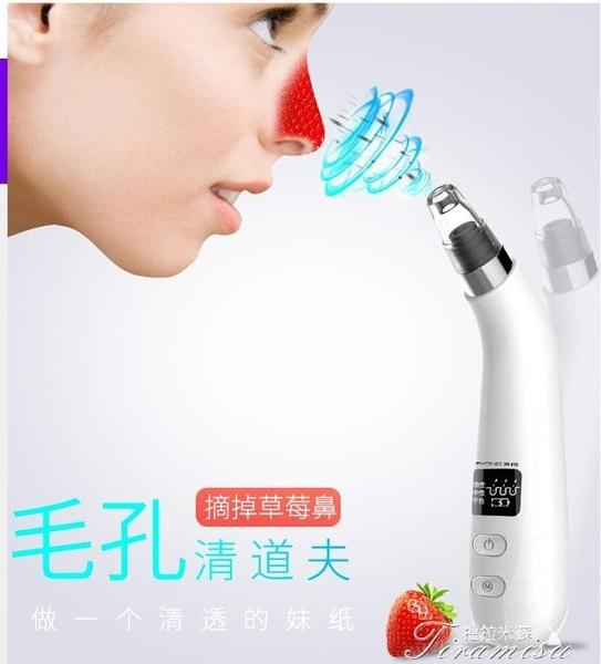 美容儀 吸黑頭神器電動吸毛孔去粉刺清潔吸出器潔面小洗臉氣泡美容儀 快速出貨