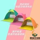 沙灘帳篷全自動免搭建雙人露營遮陽速開戶外便捷公園兒童野餐防曬【創世紀生活館】