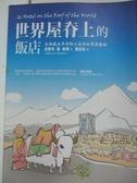 【書寶二手書T1/旅遊_DX9】世界屋脊上的飯店:在西藏五年奇特又美好的驚異歷程_亞歷克