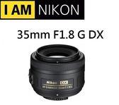 名揚數位 Nikon AF-S DX Nikkor 35mm F1.8G 平行輸入  (分12.24期)