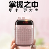 小蜜蜂擴音器教師專用無線麥耳麥話筒麥克風導遊講課隨身便攜YYP 歐韓流行館