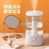 美菱加濕器家用靜音臥室上加水小型噴霧孕婦嬰兒空氣凈化MHF-T152 快速出貨