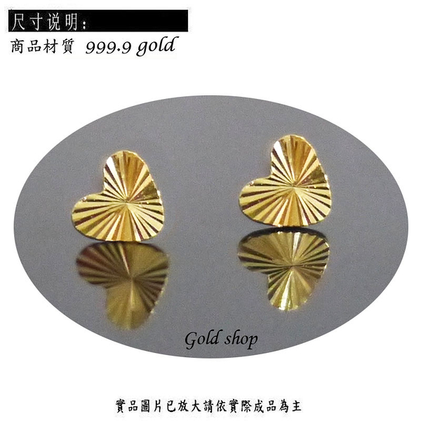 gold 黃金 耳環 金飾 保證卡 重量0.17錢 [ ge 007 ]