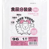 樂芙羊吊掛式耐熱保鮮袋(1斤)【愛買】
