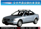 ∥MyRack∥WHISPBAR FLUSH BAR Audi A4 B5 1994-2001 專用車頂架∥全世界最安靜的車頂架 行李架 橫桿∥