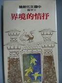 【書寶二手書T5/社會_LDB】抒情的境界_中國文化新論-文學篇