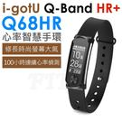 雙揚 i-gotU Q68HR Q68 HR Q-Band 藍牙手環 智慧手環 心率 大尺寸 來電通知 防水 防刮 健身