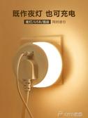 led插電小夜燈光控感應臥室嬰兒餵奶床頭睡眠節能插座燈 ciyo黛雅