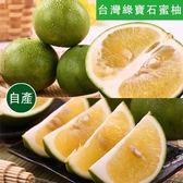 【果之蔬-全省免運】綠寶石屏東大顆綠蜜柚【10台斤】約18-22顆