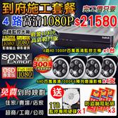 監視器 AHD DVR 4路主機 1080P 監控主機+4X1080P夜視防水攝影機 送1TB監控硬碟 +防盜貼紙 台灣安防