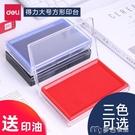 印台印台得力大號印台印泥紅色方形印尼圓形快干印章印油印章按手印工 麥吉良品