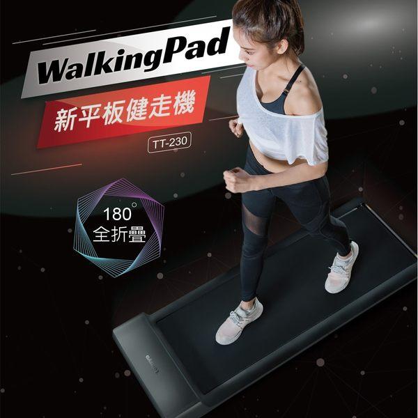 【✧送小米智能手環3】⦿超贈點五倍送⦿  tokuyo WalkingPad全折疊平板走步機 TT-230 健走機/慢跑步機