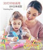 3d列印筆充電無線低溫涂鴉兒童禮物立體畫筆
