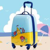 兒童旅行箱拉桿箱萬向輪18寸卡通行李箱男孩拖箱可愛皮箱女登機箱WY 【名創家居生活館】