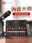 變聲器 G1網紅聲卡唱歌手機專用直播設備全套修音神器快手臺式 莎瓦迪卡