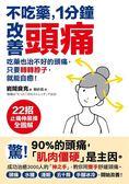 (二手書)不吃藥,1分鐘改善頭痛 :吃藥也治不好的頭痛,只要轉轉脖子,就能自癒!2..