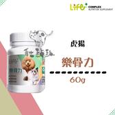 LIFE+虎揚[樂骨力,60g]