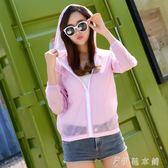 防曬衣女款薄款新款韓版長袖百搭防紫外線大碼透氣短外套 伊鞋本鋪