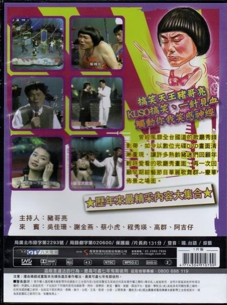 【停看聽音響唱片】【DVD】豬哥亮夜市流動秀5-6
