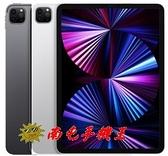 @南屯手機王@iPad Pro 2021 11吋 Wi-Fi + 行動網路 256GB A2459 【宅配免運費】