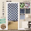 【LASSLEY】日式棉麻門簾-(長)90X150cm(穿桿 雙開 中開)