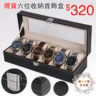 手錶盒手錶收藏盒首飾盒六位收納盒手錶盒手...