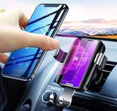 車載手機無線充電器汽車支架蘋果8Xs出風口抖音多功能通用導航架『艾麗花園』