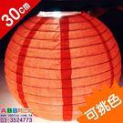 A0169★12吋素面紙燈籠_30cm#燈籠#日式#彩繪#小#圓#長#寫字燈籠#燈籠寫字#有字#提把#元宵#DIY