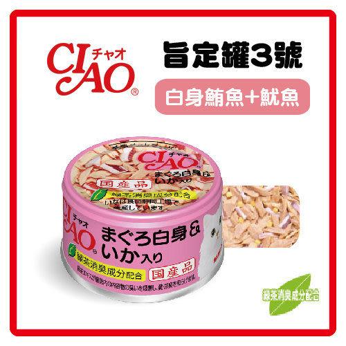 【日本直送】日本CIAO 旨定罐3號 白身鮪魚+魷魚(A-03)-85g-53元【美味風味貓咪最愛】可超取(C002F03)