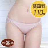 AA0029N純蠶絲42針110G低腰高衩蠶絲內褲(珠粉)