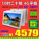 10吋4G電話20核視網膜面板3G+32G最新台灣OPAD平板電競3D遊戲追劇順台南洋宏一年保大量採購同行配合