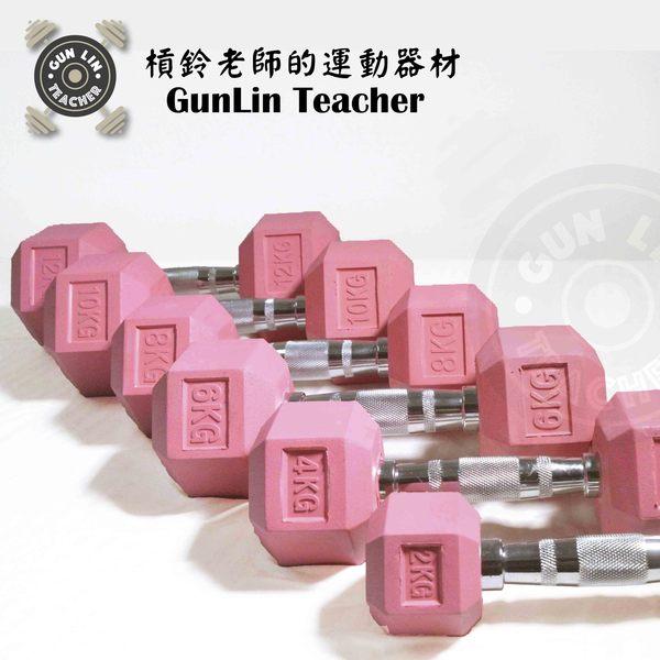 ★槓鈴老師健身器材★ 粉紅色 六角包膠啞鈴10kg (單隻販售)