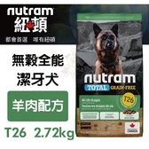 *KING*紐頓nutram無穀全能-潔牙犬 羊肉配方T26 2.72kg