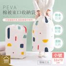 PEVA超大容量棉被束口收納袋 小號 防潮防霉防塵 收納置物袋 整理袋【SA083】《約翰家庭百貨