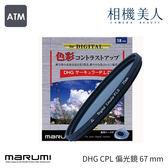 Marumi digital DHG CPL 67mm 67 mm  薄框 數位環型 偏光鏡 環偏鏡 多層鍍膜 公司貨