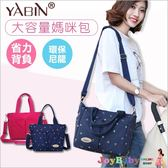 YABIN媽媽包手提包肩背包斜背包內裡保溫-JoyBaby