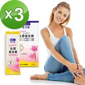 49折- 女性專用私密益生菌粉末 (20包/盒)三盒-歐力婕