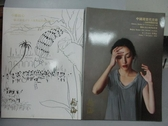 【書寶二手書T8/收藏_QKL】翰海2012秋季拍賣中國現當代美術_I&II冊合售