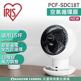 IRIS 愛麗思 PCF-SDC18T【24H快速出貨】適用15坪空間 循環扇 電風扇 電扇 靜音 節能 公司貨 保固一年