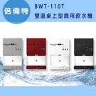 【倍偉特】桌上型BWT-110T雙溫商用...