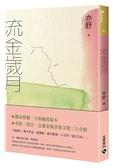 流金歲月(獨家授權全新編校版)【城邦讀書花園】