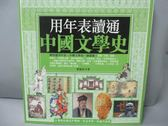 【書寶二手書T1/文學_WDC】用年表讀通中國文學史_黃淑貞