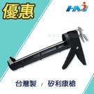 《台灣製造》專業型有齒矽利康槍 /矽膠槍專用填縫注射槍/ 專業填縫修繕防水填縫修補工具