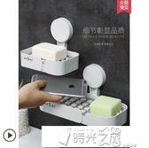 肥皂架衛生間創意免打孔雙層吸盤式壁掛置物架浴室 時光之旅
