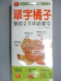 【書寶二手書T5/語言學習_KGZ】單字橘子-學英文不用背單字_奉元河