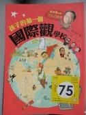 【書寶二手書T9/國中小參考書_OOO】孩子的第一個國際觀學校_劉必榮